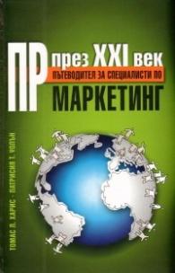 ПР през XXI век – Пътеводител за специалисти по маркетинг