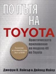 """ПО ПЪТЯ НА TOYOTA: Практическо ръководство за приложение на четирите """"П"""" на Toyota"""