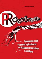 PRоговорки: Принципите на ПР, съхранени и увековечени от българските пословици и поговорки