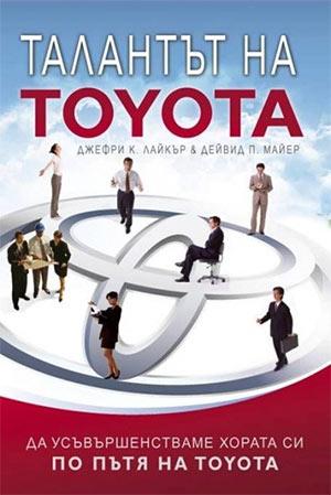 Талантът на Toyota : Да усъвършенстваме хората си по пътя на Toyota