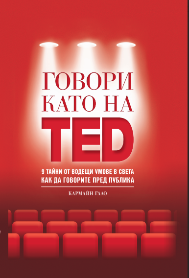 Speak like TED: 9 secrets of the leading minds in the world how to speak in public
